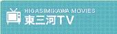 東三河TV