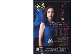 画像:豊橋市 国際協力月間「コロンえりかソプラノミニコンサート&講演会」
