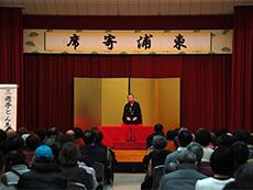 画像:東浦町 東浦寄席「三遊亭とん馬の落語を楽しむ会」