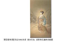 画像:碧南市 長野県信濃美術館名品展 響きあう個性—近代を彩った作家たち