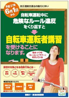 出典:愛知県警察