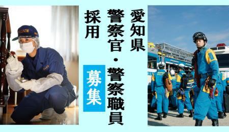 愛知県警の組織 - 愛知県警察