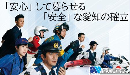 Home - 愛知県警察