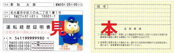 更新 愛知 県警 免許