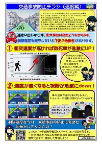 愛知県警察一宮警察署0586-24-0110交通違反・交通事故防止の啓発チラシ