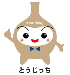 マスコットキャラクター「とうじ...