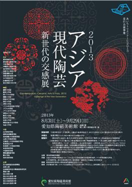 2013 アジア現代陶芸−新世代の交感展