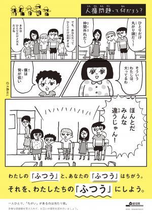 平成28年度メインポスター