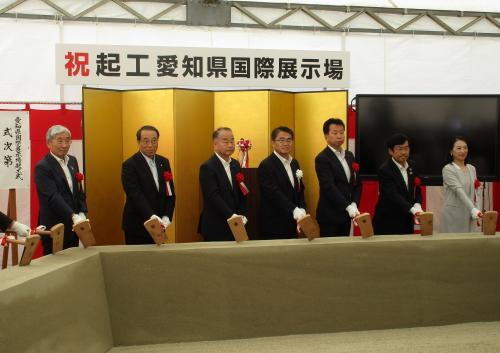 愛知県国際展示場起工式を開催し...