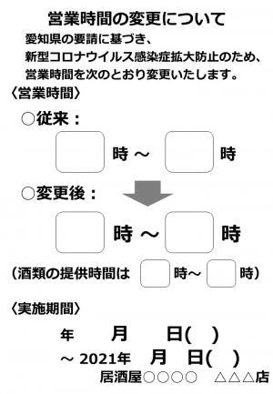 張り紙例①