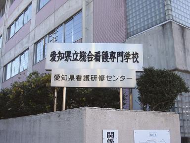 総合看護専門学校